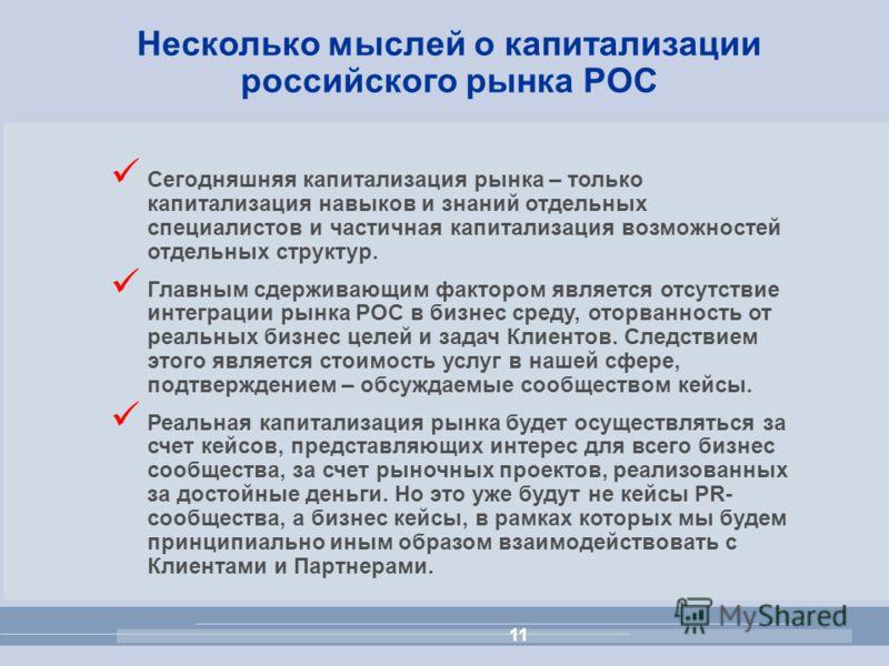 11 Несколько мыслей о капитализации российского рынка РОС Сегодняшняя капитализация рынка – только капитализация навыков и знаний отдельных специалистов и частичная капитализация возможностей отдельных структур. Главным сдерживающим фактором является