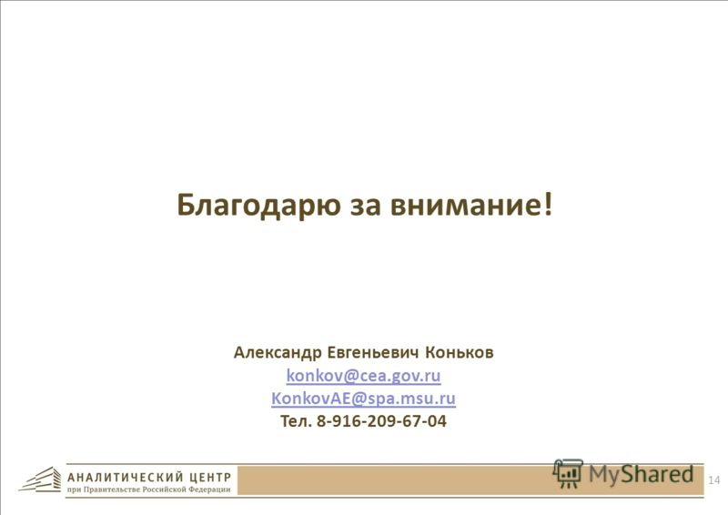 Реализация целей развития России требует чётко выстроенной политики взаимодействия с международными институтами Интеграция России в мировые процессы создания и использования инноваций может осуществляться в рамках проектов развития, реализуемых соотв