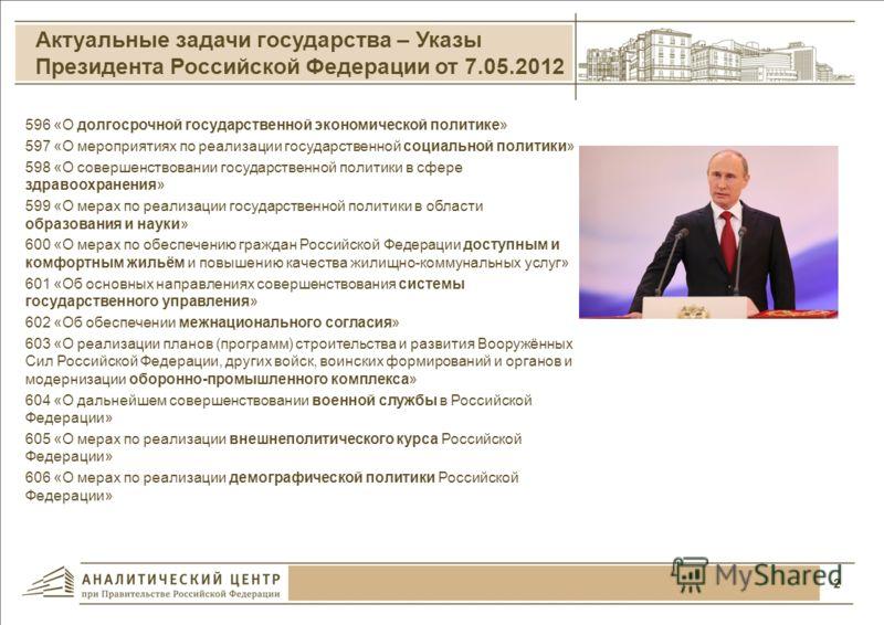 Стратегия национальной безопасности Российской Федерации до 2020 год (утв. Указом Президента Российской Федерации от 12.05.2009 537) Концепция долгосрочного социально-экономического развития Российской Федерации на период до 2020 года (утв. Распоряже