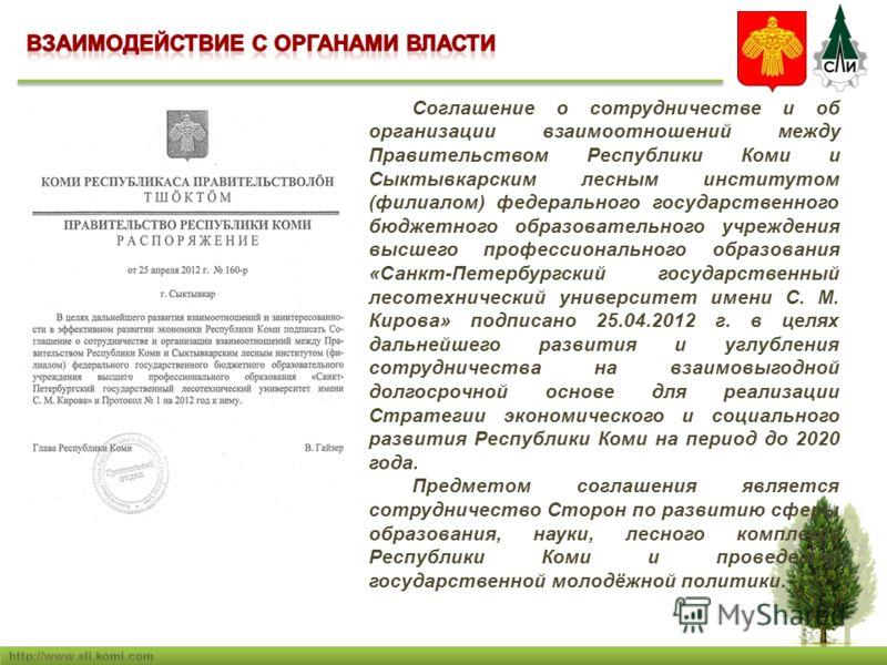 Соглашение о сотрудничестве и об организации взаимоотношений между Правительством Республики Коми и Сыктывкарским лесным институтом (филиалом) федерального государственного бюджетного образовательного учреждения высшего профессионального образования