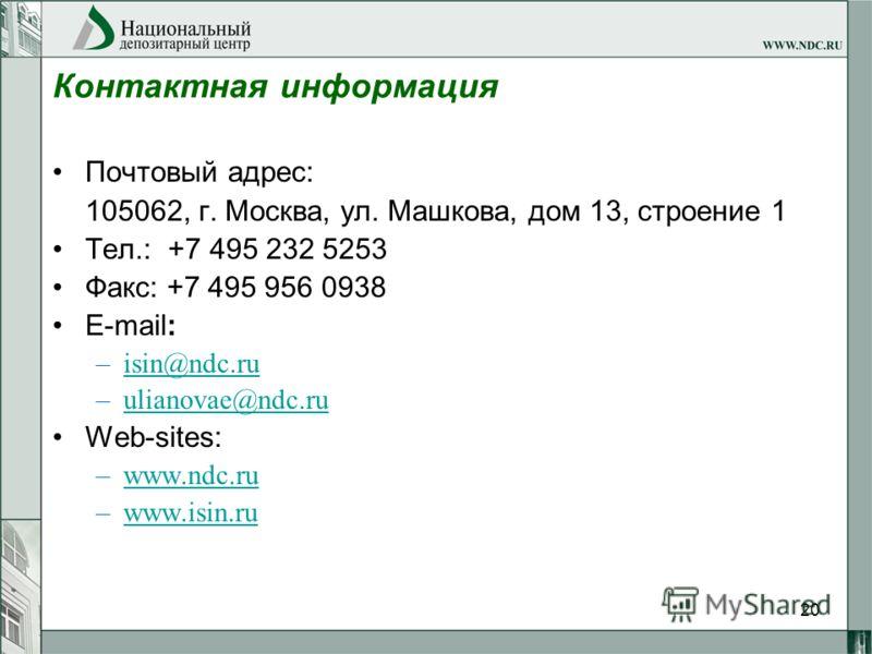20 Контактная информация Почтовый адрес: 105062, г. Москва, ул. Машкова, дом 13, строение 1 Тел.: +7 495 232 5253 Факс: +7 495 956 0938 E-mail: –isin@ndc.ruisin@ndc.ru –ulianovae@ndc.ruulianovae@ndc.ru Web-sites: –www.ndc.ruwww.ndc.ru –www.isin.ruwww