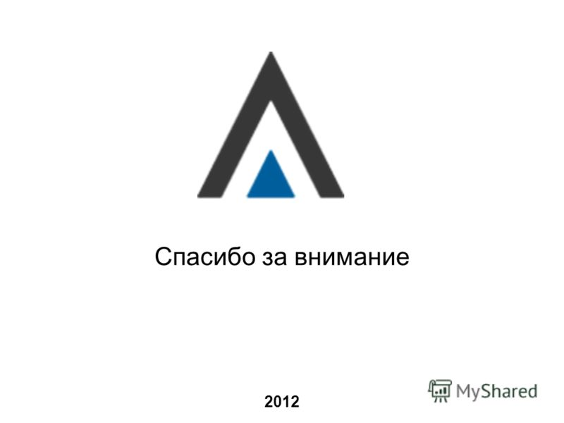 2012 Спасибо за внимание