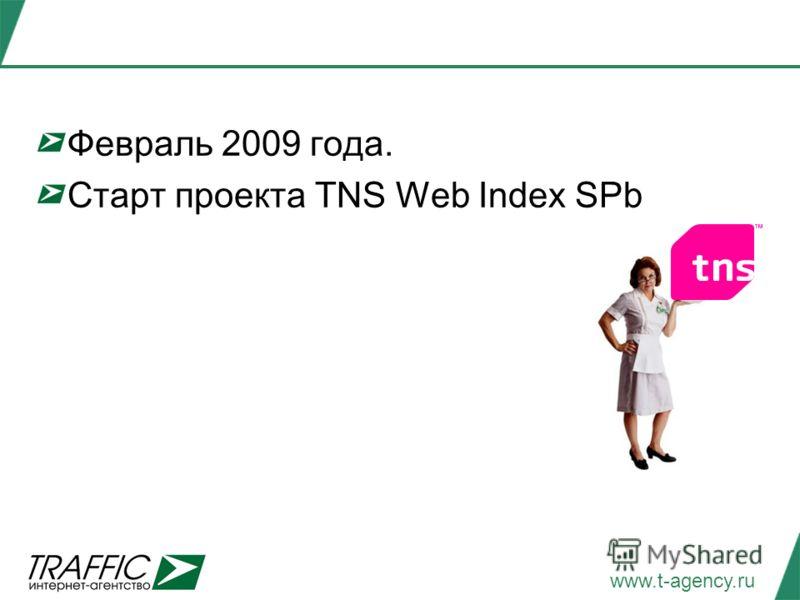 www.t-agency.ru Февраль 2009 года. Старт проекта TNS Web Index SPb