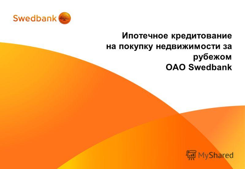Ипотечное кредитование на покупку недвижимости за рубежом OAO Swedbank