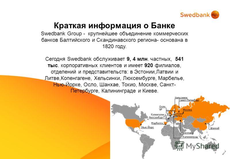 Краткая информация о Банке Swedbank Group - крупнейшее объединение коммерческих банков Балтийского и Скандинавского региона- основана в 1820 году. Сегодня Swedbank обслуживает 9, 4 млн. частных, 541 тыс. корпоративных клиентов и имеет 920 филиалов, о