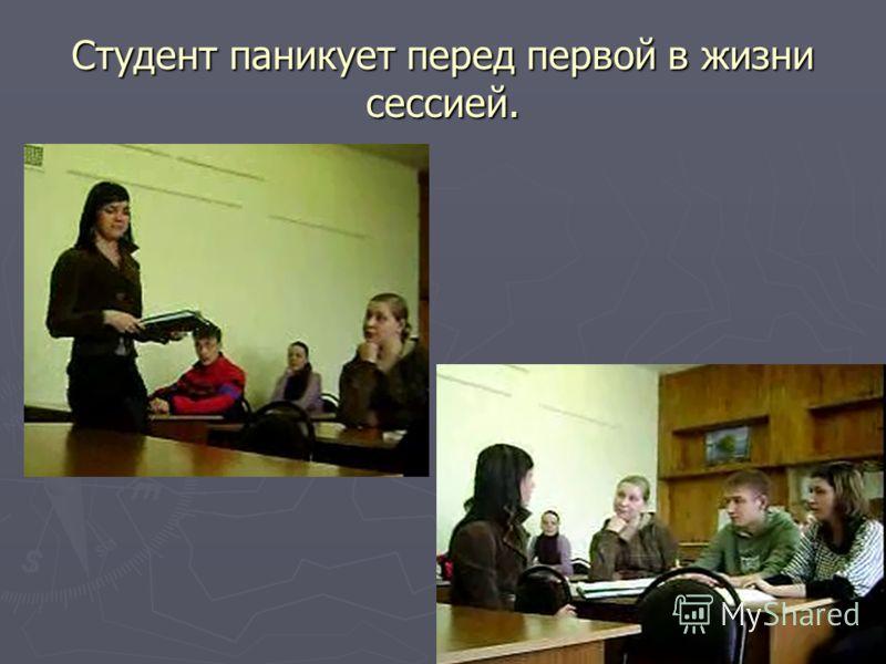 Студент паникует перед первой в жизни сессией.