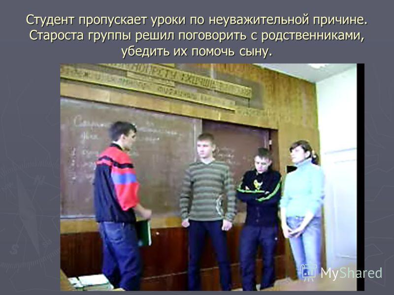 Студент пропускает уроки по неуважительной причине. Староста группы решил поговорить с родственниками, убедить их помочь сыну.