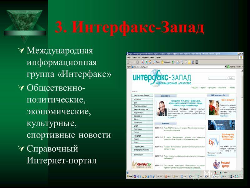 3. Интерфакс-Запад Международная информационная группа «Интерфакс» Общественно- политические, экономические, культурные, спортивные новости Справочный Интернет-портал