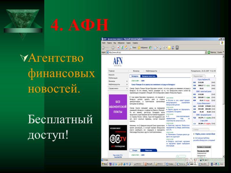4. АФН Агентство финансовых новостей. Бесплатный доступ!