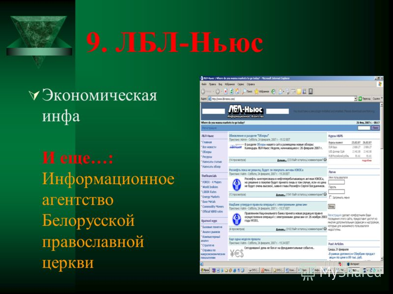 9. ЛБЛ-Ньюс Экономическая инфа И еще…: Информационное агентство Белорусской православной церкви