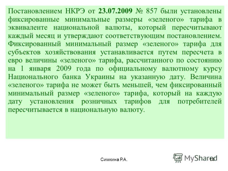 Симкина Р.А.14 Постановлением НКРЭ от 23.07.2009 857 были установлены фиксированные минимальные размеры «зеленого» тарифа в эквиваленте национальной валюты, который пересчитывают каждый месяц и утверждают соответствующим постановлением. Фиксированный