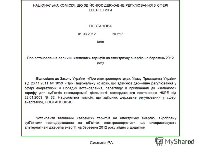 Симкина Р.А.15