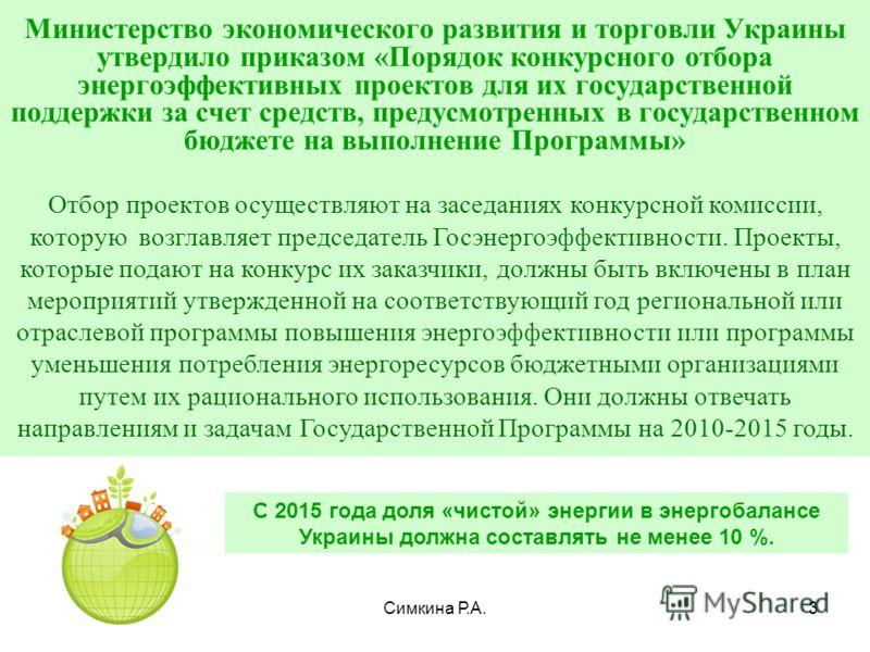 Симкина Р.А.3 Министерство экономического развития и торговли Украины утвердило приказом «Порядок конкурсного отбора энергоэффективных проектов для их государственной поддержки за счет средств, предусмотренных в государственном бюджете на выполнение