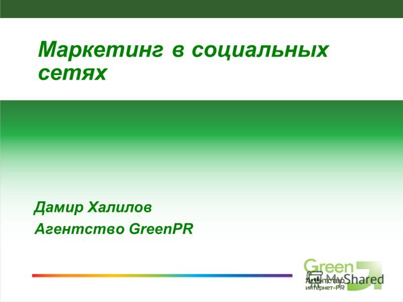 SMM-агентство GreenPR Дамир Халилов Агентство GreenPR Маркетинг в социальных сетях