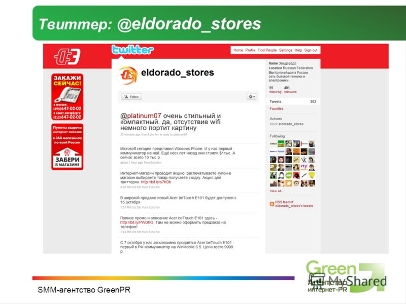 SMM-агентство GreenPR Твиттер: @ eldorado_stores