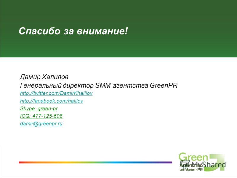 SMM-агентство GreenPR Спасибо за внимание! Дамир Халилов Генеральный директор SMM-агентства GreenPR http://twitter.com/DamirKhalilov http://facebook.com/halilov Skype: green-pr ICQ: 477-125-608 damir@greenpr.ru