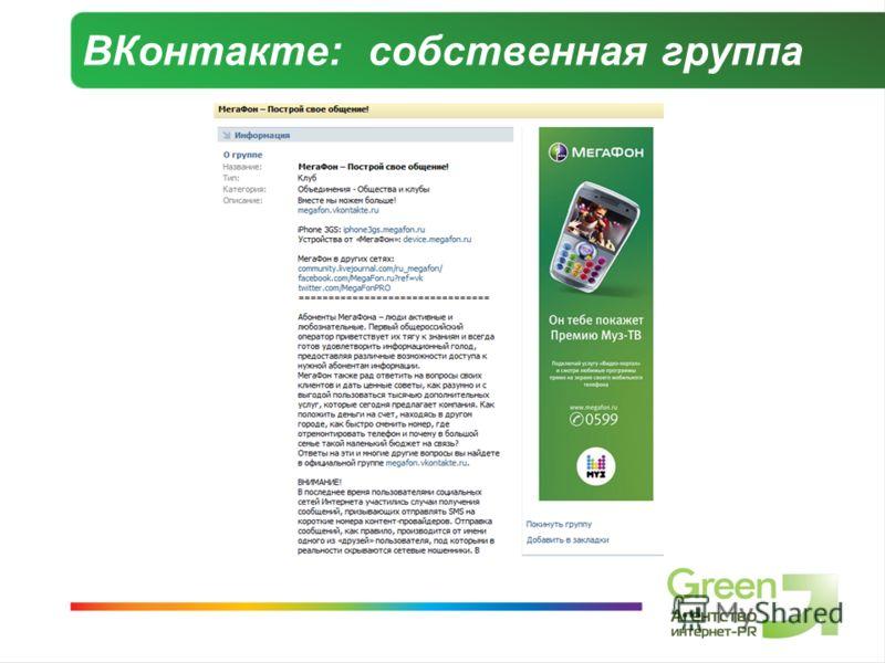 ВКонтакте: собственная группа