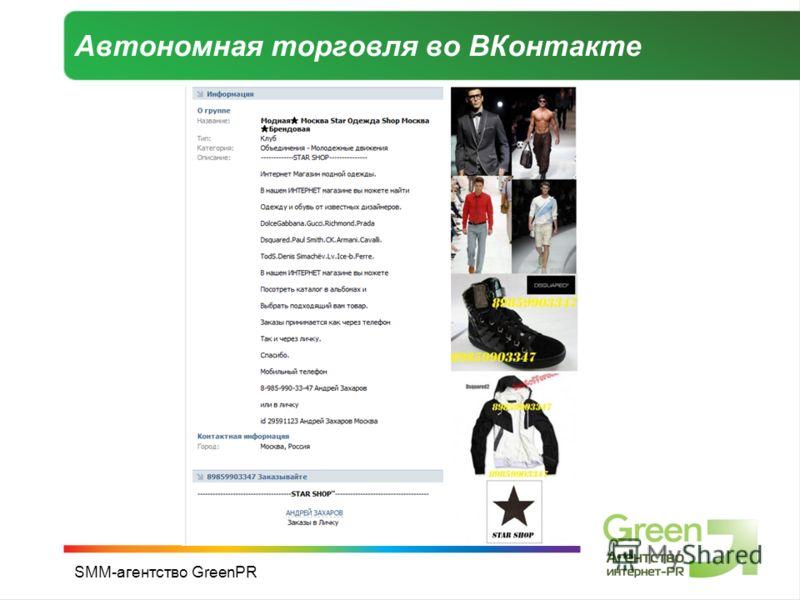 SMM-агентство GreenPR Автономная торговля во ВКонтакте