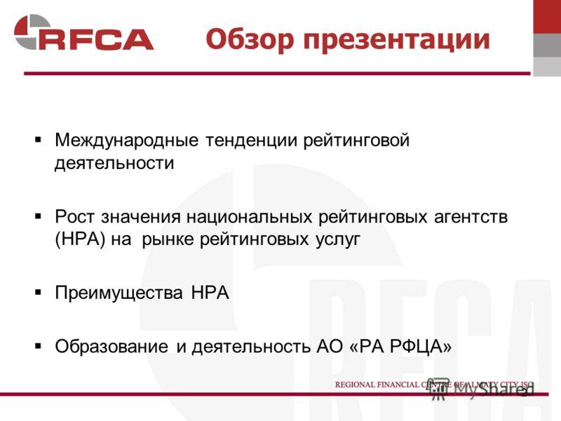 2 Обзор презентации Международные тенденции рейтинговой деятельности Рост значения национальных рейтинговых агентств (НРА) на рынке рейтинговых услуг Преимущества НРА Образование и деятельность АО «РА РФЦА»