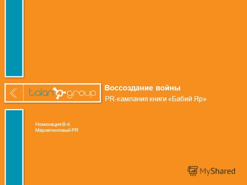 Трагедія бабиного яру презентація з історії україни.