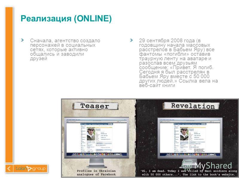 Реализация (ONLINE) Сначала, агентство создало персонажей в социальных сетях, которые активно общались и заводили друзей 29 сентября 2008 года (в годовщину начала массовых расстрелов в Бабьем Яру) все фантомы «погибли» оставив траурную ленту на авата