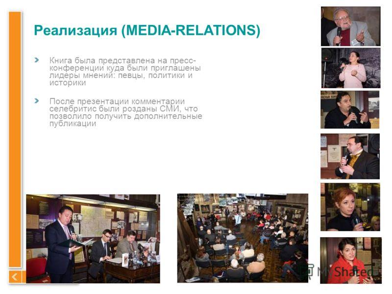 Реализация (MEDIA-RELATIONS) Книга была представлена на пресс- конференции куда были приглашены лидеры мнений: певцы, политики и историки После презентации комментарии селебритис были розданы СМИ, что позволило получить дополнительные публикации