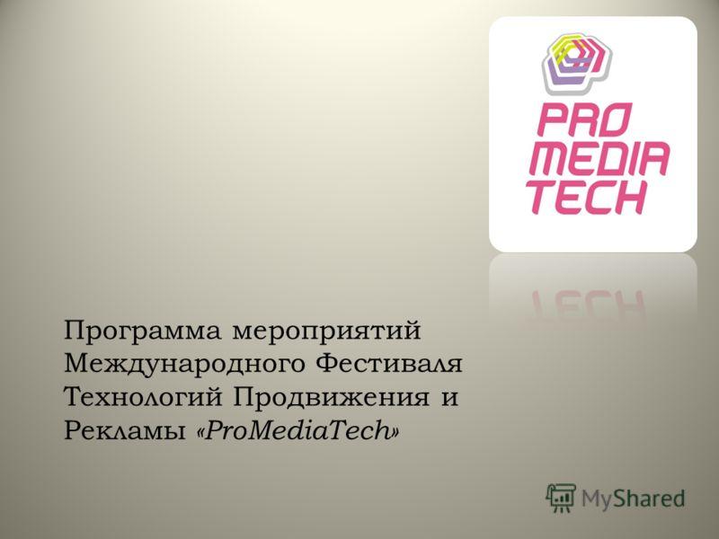 Программа мероприятий Международного Фестиваля Технологий Продвижения и Рекламы «ProMediaTech»