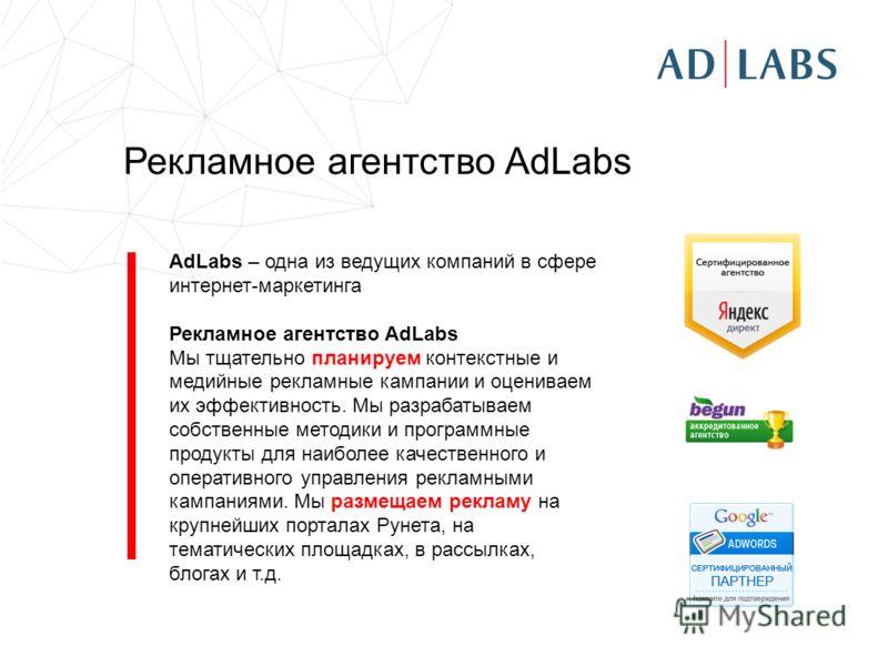 Рекламное агентство AdLabs AdLabs – одна из ведущих компаний в сфере интернет-маркетинга Рекламное агентство AdLabs Мы тщательно планируем контекстные и медийные рекламные кампании и оцениваем их эффективность. Мы разрабатываем собственные методики и