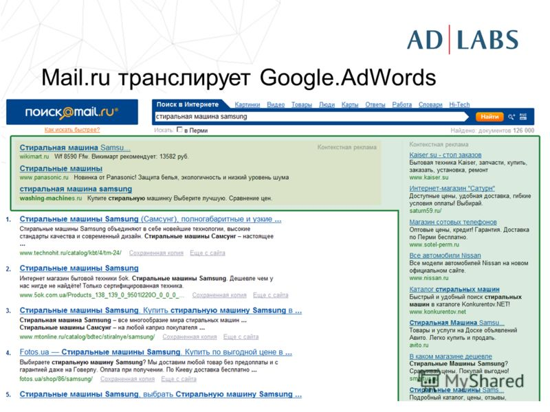 Mail.ru транслирует Google.AdWords