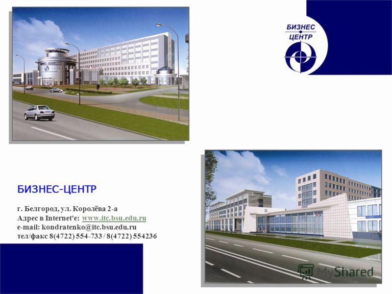 БИЗНЕС-ЦЕНТР г. Белгород, ул. Королёва 2-а Адрес в Internet'е: www.itc.bsu.edu.ru e-mail: kondratenko@itc.bsu.edu.ru тел/факс 8(4722) 554-733 / 8(4722) 554236www.itc.bsu.edu.ru