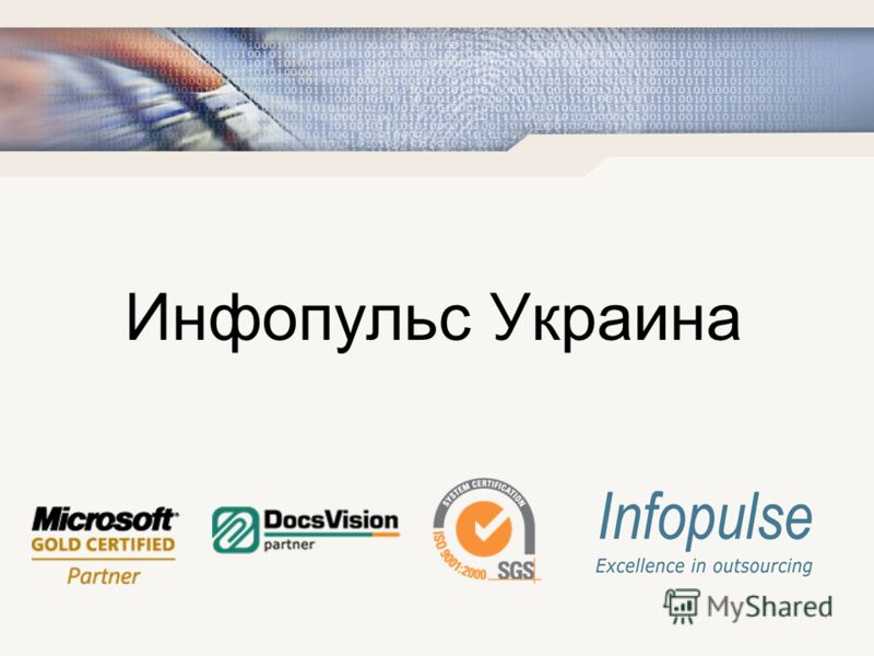 Инфопульс Украина