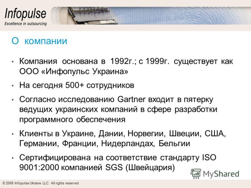 О компании Компания основана в 1992г.; с 1999г. существует как ООО «Инфопульс Украина» На сегодня 500+ сотрудников Согласно исследованию Gartner входит в пятерку ведущих украинских компаний в сфере разработки программного обеспечения Клиенты в Украин