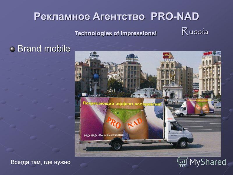 Brand mobile Рекламное Агентство PRO-NAD Russia Technologies of impressions! Всегда там, где нужно