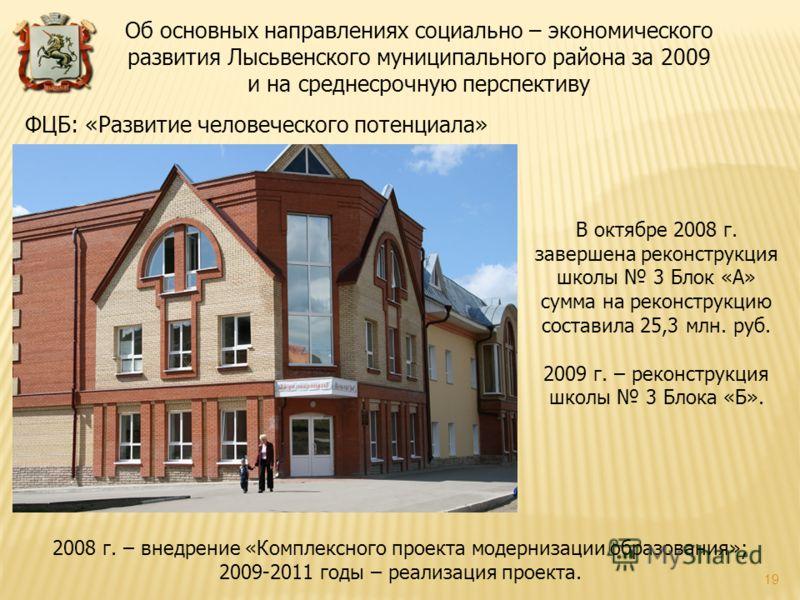 ФЦБ: «Развитие человеческого потенциала» В октябре 2008 г. завершена реконструкция школы 3 Блок «А» сумма на реконструкцию составила 25,3 млн. руб. 2009 г. – реконструкция школы 3 Блока «Б». 2008 г. – внедрение «Комплексного проекта модернизации обра