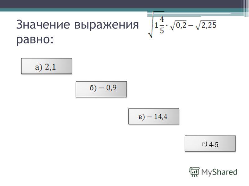 Значение выражения равно: г) 4,5
