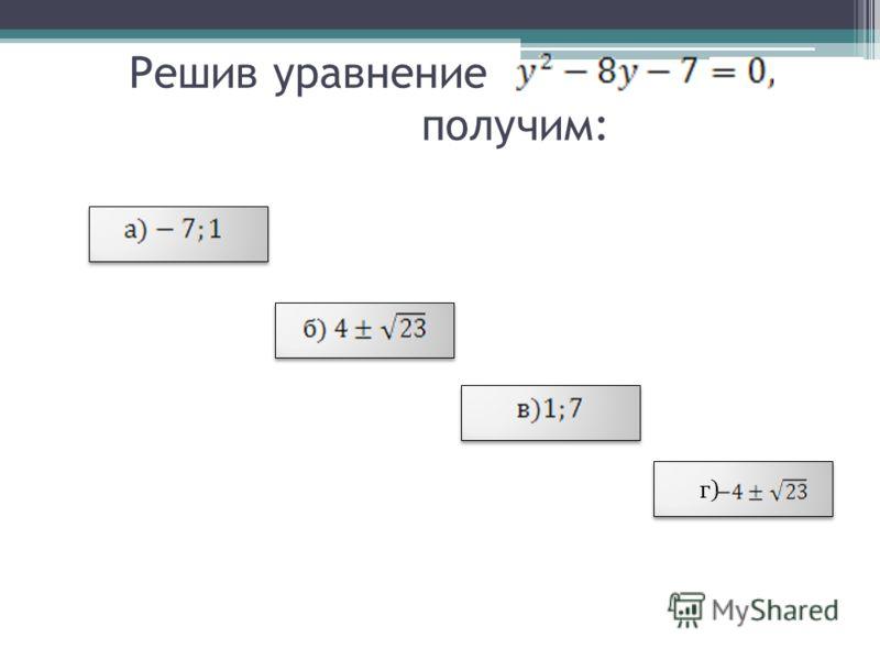 Решив уравнение получим: г) г)