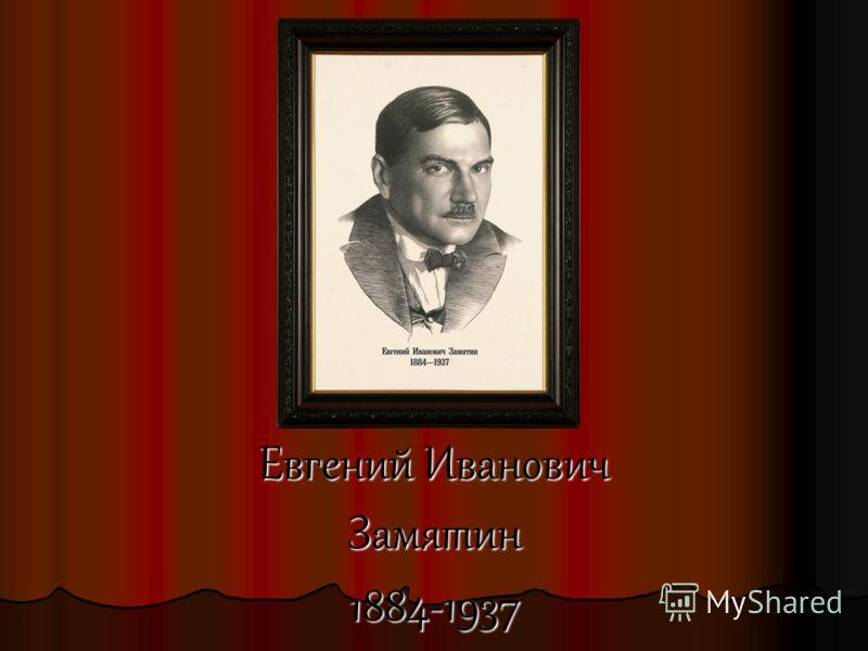 Евгений Иванович Замятин 1884-1937