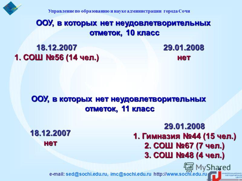 Управление по образованию и науке администрации города Сочи e-mail: sed@sochi.edu.ru, imc@sochi.edu.ru http://www.sochi.edu.ru ООУ, в которых нет неудовлетворительных отметок, 10 класс отметок, 10 класс ООУ, в которых нет неудовлетворительных отметок
