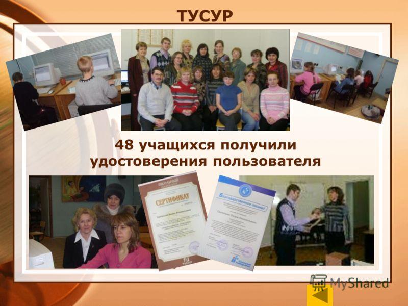 ТУСУР 48 учащихся получили удостоверения пользователя