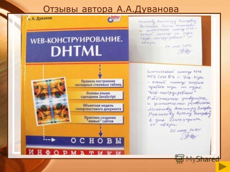 Отзывы автора А.А.Дуванова