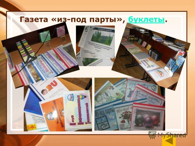 Газета «из-под парты», буклеты.буклеты