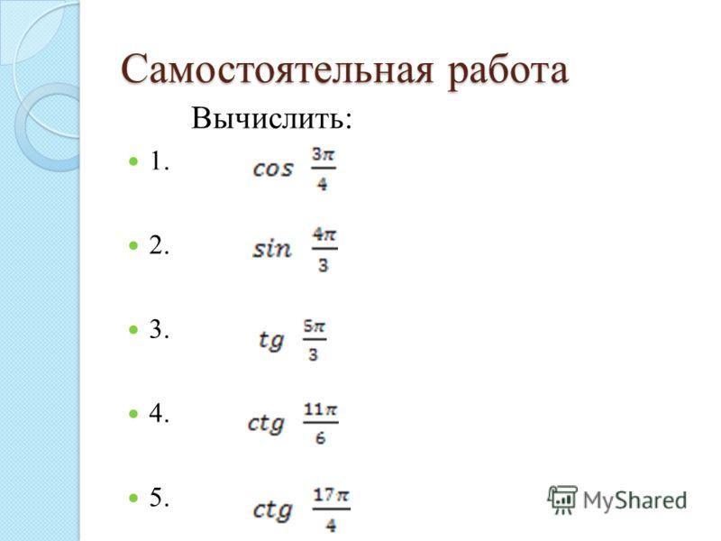 Самостоятельная работа Вычислить: 1. 2. 3. 4. 5.