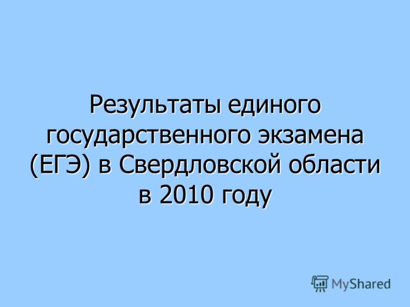 Результаты единого государственного экзамена (ЕГЭ) в Свердловской области в 2010 году