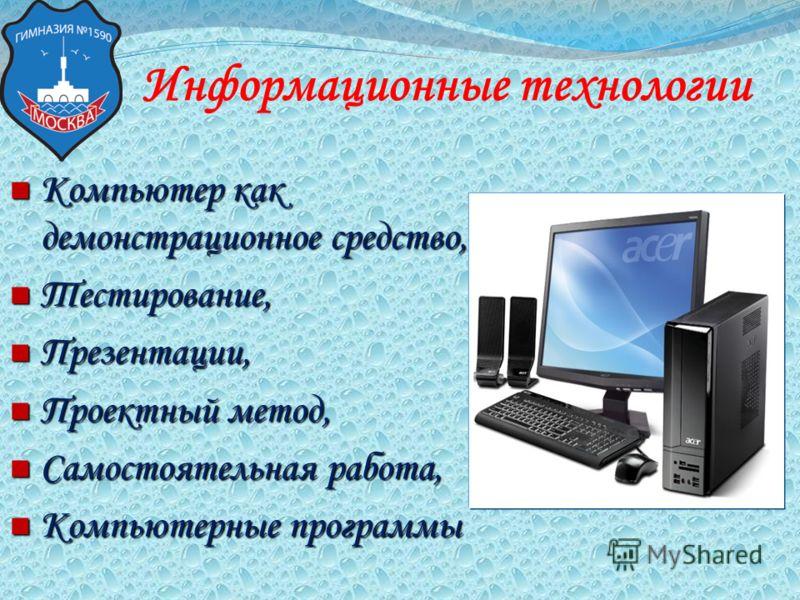 Классификация информационных технологий: Универсальные (текстовый редактор, табличный процессор, компьютерные презентации); Универсальные (текстовый редактор, табличный процессор, компьютерные презентации); Специальные (электронные учебники, энциклоп