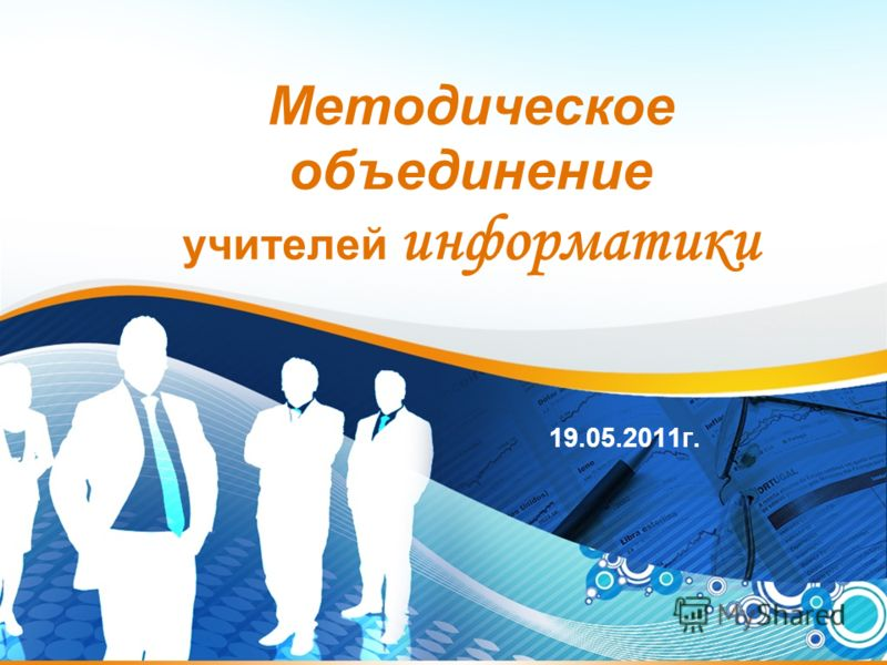 Методическое объединение учителей информатики 19.05.2011г.