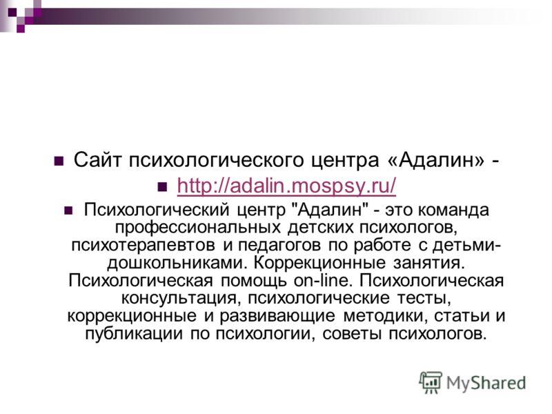 Сайт психологического центра «Адалин» - http://adalin.mospsy.ru/ Психологический центр