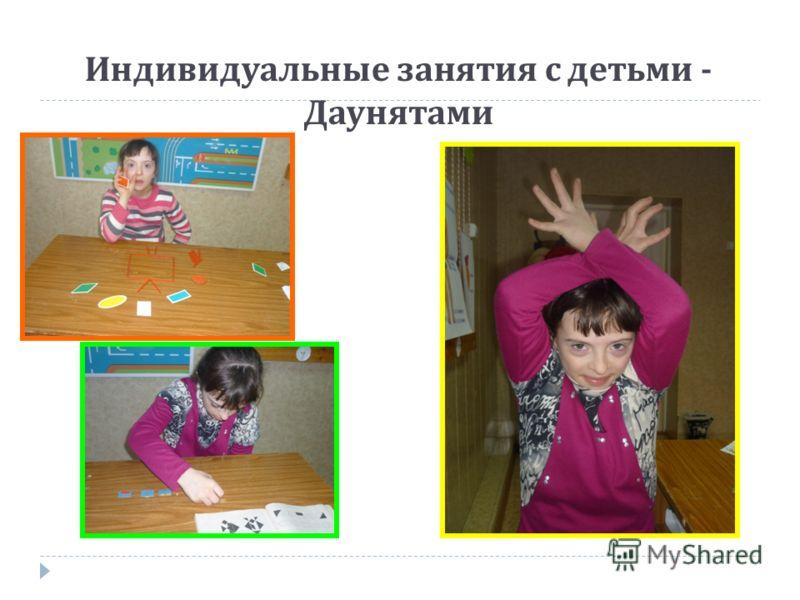 Индивидуальные занятия с детьми - Даунятами