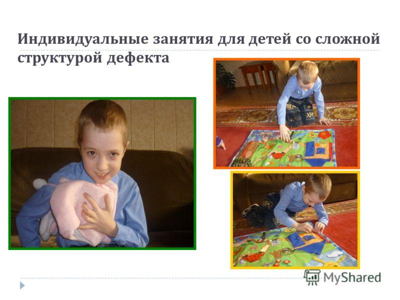Индивидуальные занятия для детей со сложной структурой дефекта