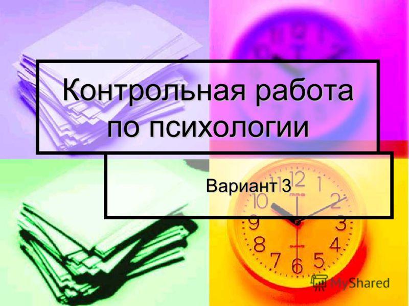 Контрольная работа по психологии Вариант 3