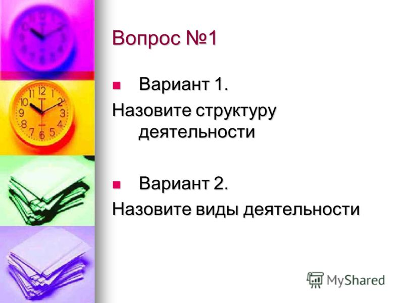 Вопрос 1 Вариант 1. Вариант 1. Назовите структуру деятельности Вариант 2. Вариант 2. Назовите виды деятельности